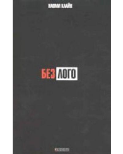 Без лого - 1