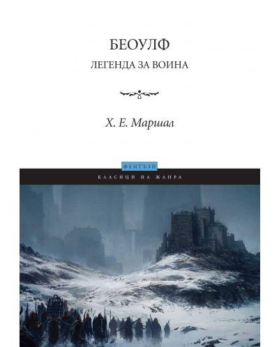 Беоулф: Легенда за воина - 1