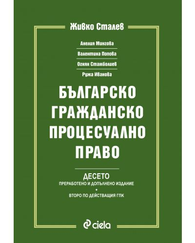 Българско гражданско процесуално право. Десето издание - 1