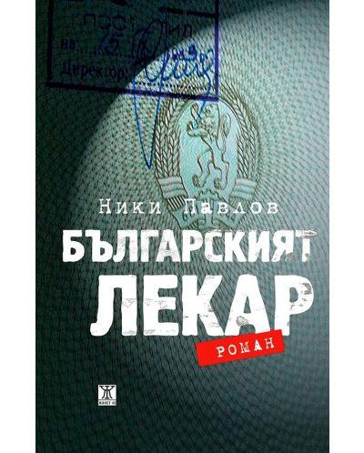 Българският лекар - 1