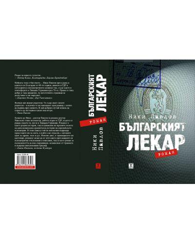 Българският лекар - 2