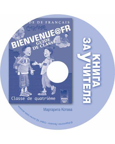 BIENVENUE@FR. Methode de francais. Classe de quatrieme. Guide de classe. Книга за учителя по френски език за 4. клас (CD) (Просвета) - 1