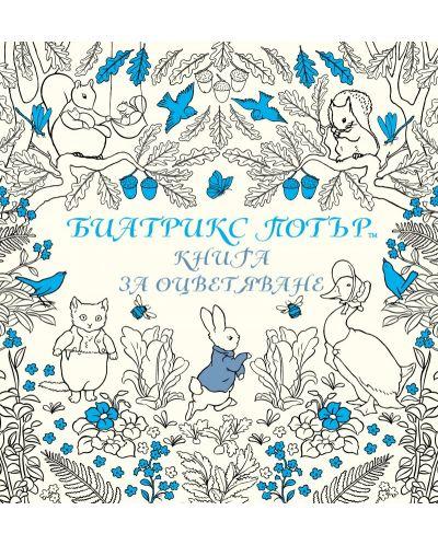 Биатрикс Потър – книга за оцветяване - 1