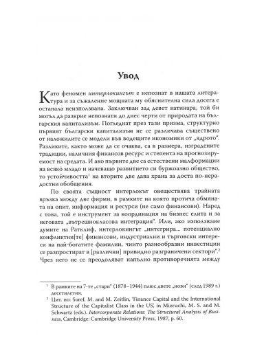 Бизнес елитите на България (1912-1947; 1989-2005) - 5