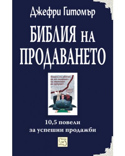 Библия на продаването - 1