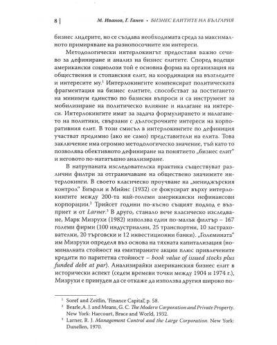 Бизнес елитите на България (1912-1947; 1989-2005) - 6