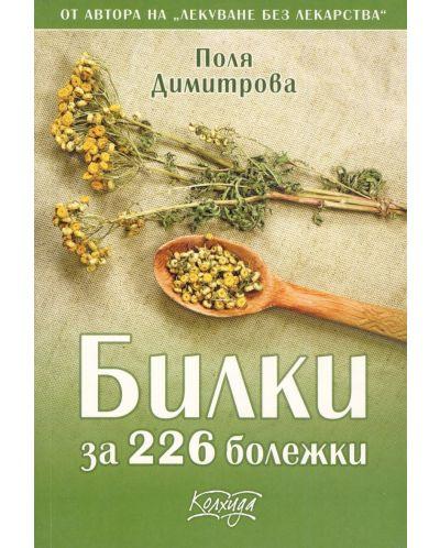 bilki-za-226-bolezhki - 1