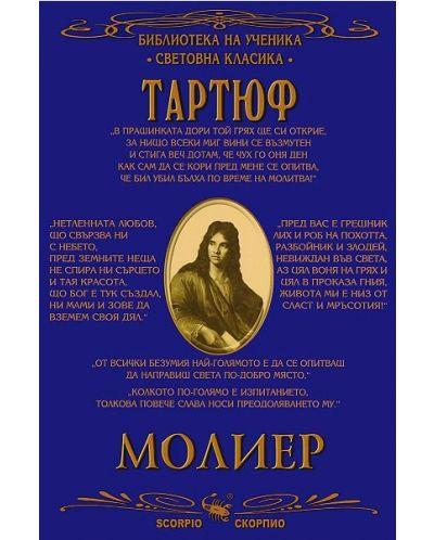 Библиотека на ученика: Тартюф (Скорпио) - 1