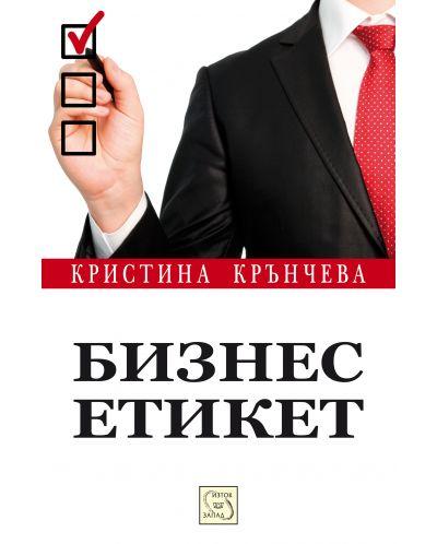 Бизнес етикет - 1