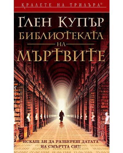 Библиотеката на мъртвите - 1