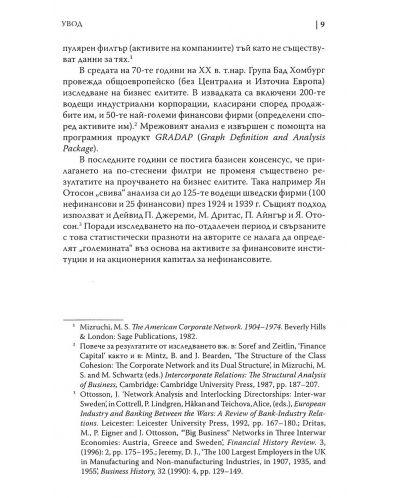 Бизнес елитите на България (1912-1947; 1989-2005) - 7