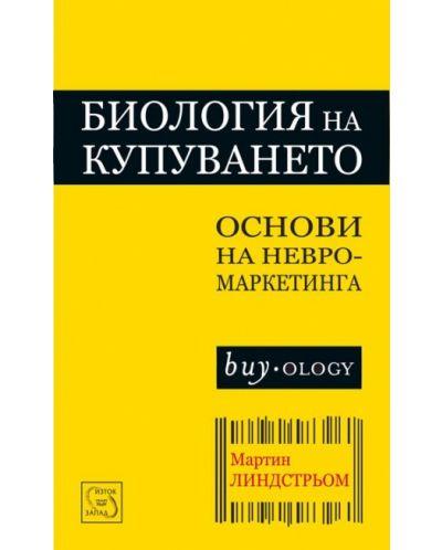 Биология на купуването - 1