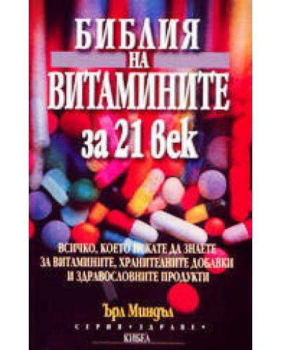 Библия на витамините за 21 век - 1