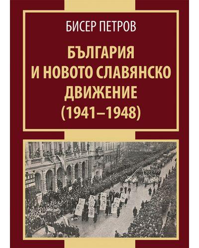 България и новото славянско движение (1941-1948) - 1