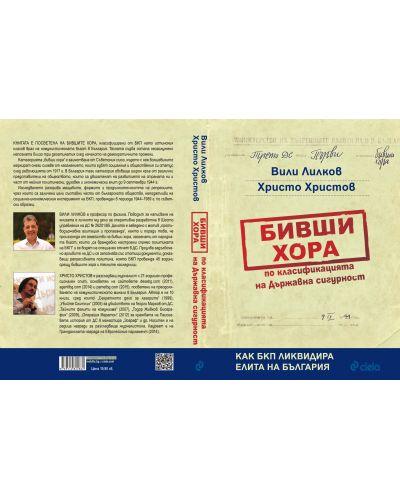 bivshi-hora-po-klasifikatsiyata-na-darzhavna-sigurnost-1 - 2