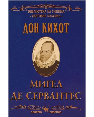Библиотека на ученика: Дон Кихот (Скорпио) - 1