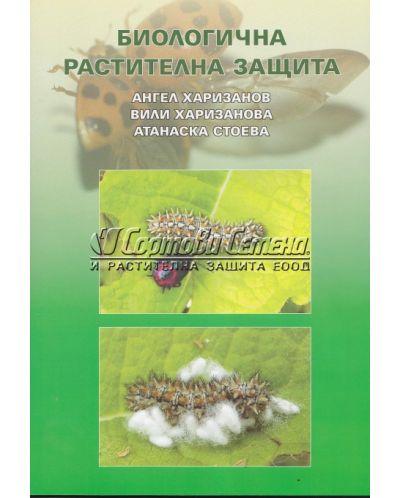Биологична растителна защита - 1