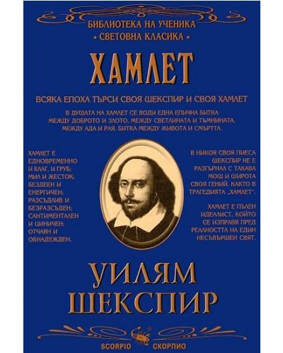 Библиотека на ученика: Хамлет (Скорпио) - 1