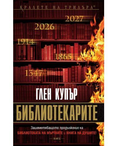 Библиотекарите - 1