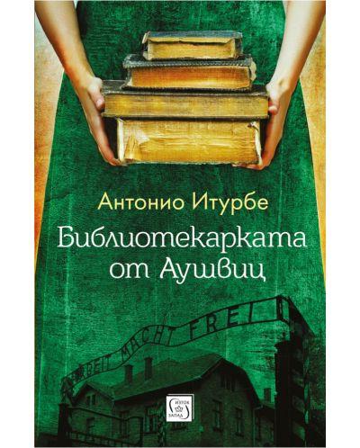 "Библиотекарката от ""Аушвиц"" - 1"