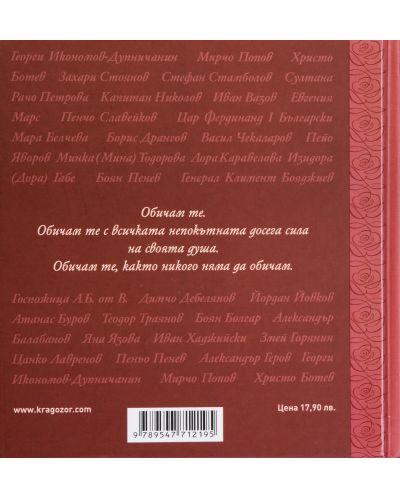 Бленувам те. Любовни писма на знаменити българи-1 - 3