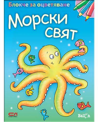 Блокче за оцветяване: Морски свят - 1