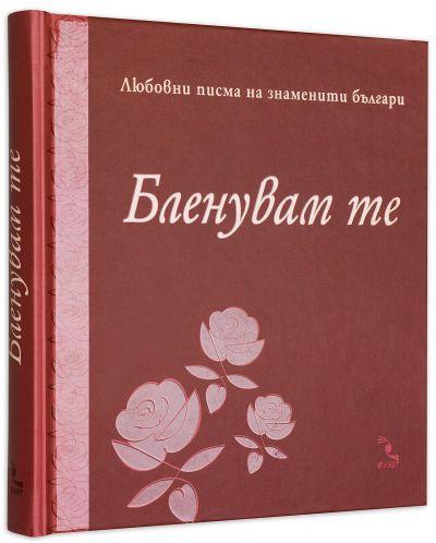 Бленувам те. Любовни писма на знаменити българи-2 - 1