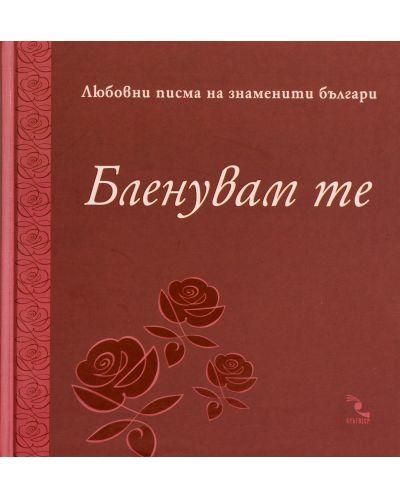 Бленувам те. Любовни писма на знаменити българи - 2