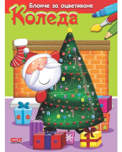 Блокче за оцветяване: Коледа - 1