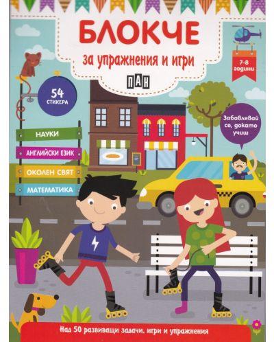 Блокче за упражнения и игри: Науки, английски език, околен свят, математика (7-8 години) - 1