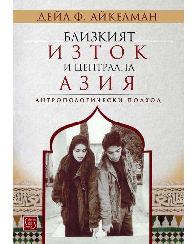 Близкият изток и Централна Азия. Антропологически подход - 1