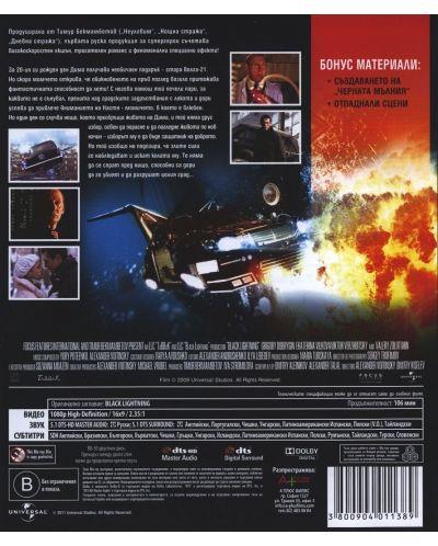 Черната мълния (Blu-Ray) - 3