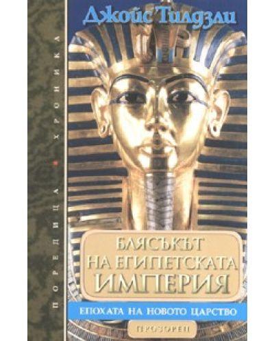 Блясъкът на египетската империя - 1