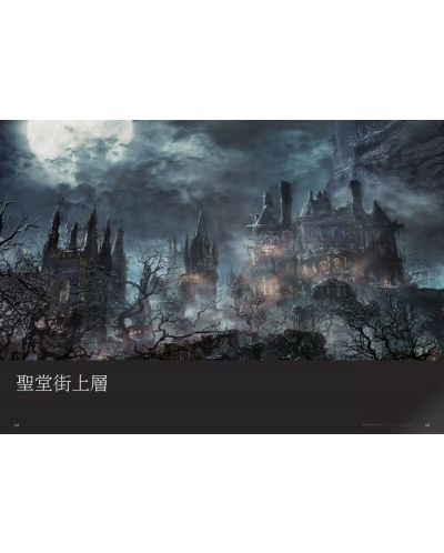 Bloodborne Official Artworks-3 - 5