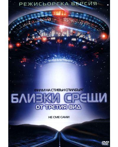 Близки срещи от третия вид (DVD) - 1