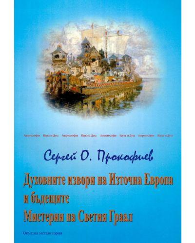 Духовните извори на Източна Европа и бъдещите Мистерии на Светия Граал - 1