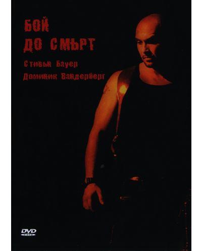 Бой до смърт (DVD) - 1
