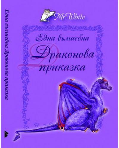 Една вълшебна Драконова приказка - 1