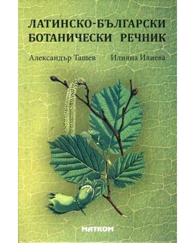 Латинско-български ботанически речник (твърди корици) - 1