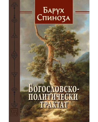 bogoslovsko-politicheski-traktat - 1