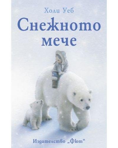 Снежното мече - 1