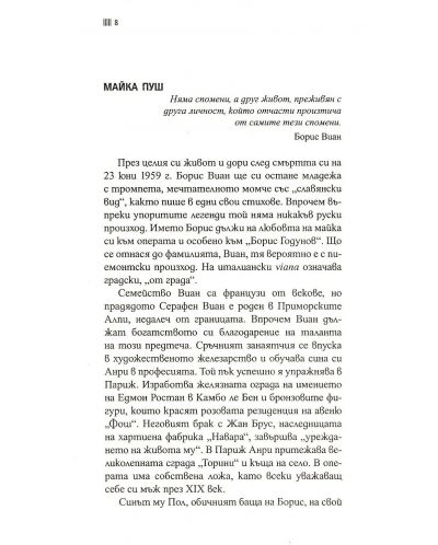 boris-vian-6 - 7