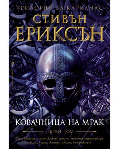 Ковачница на мрак (Трилогия за Карканас 1) - 1