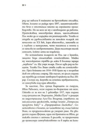 boris-vian-7 - 8