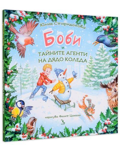 Боби и тайните агенти на Дядо Коледа - 3