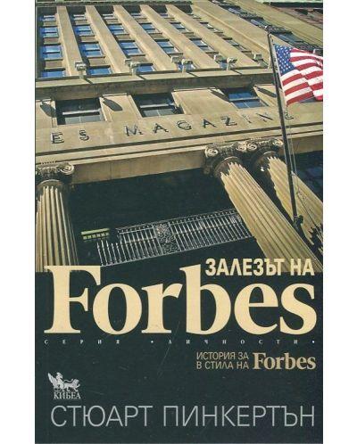Залезът на Forbes - 1