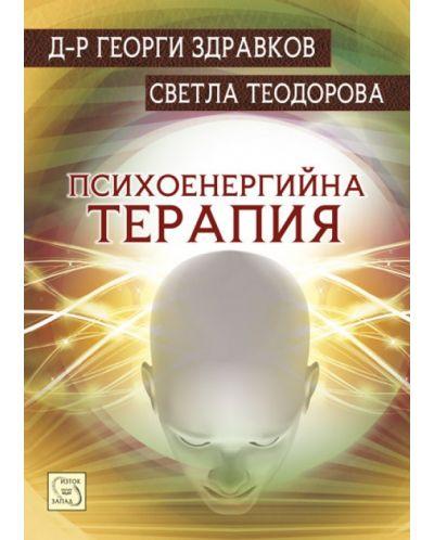 Психоенергийна терапия - 1