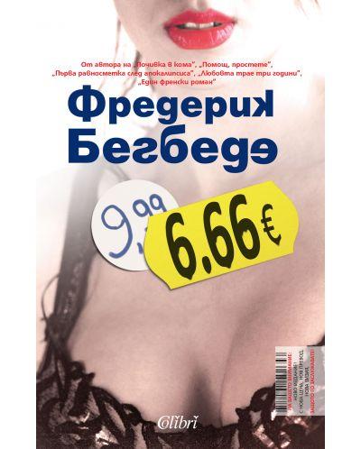 6.66 евро - 1