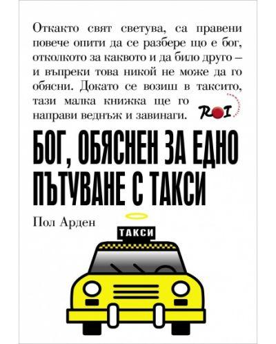 Бог, обяснен за едно пътуване с такси - 1