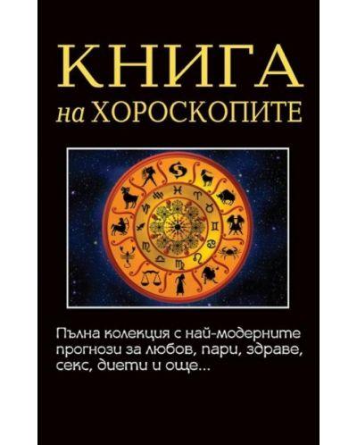 Книга на хороскопите - 1